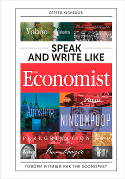 Speak and Write like The Economist: Говори и пиши как The Eсonomist